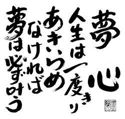 英語 本田宗一郎 名言 ホンダ創業者本田宗一郎の名言や格言【英語付き】失敗にも意味を持たせ奮い立ちましょう